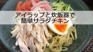 アイラップと炊飯器で作るサラダチキン