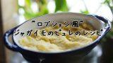 ロブションのじゃがいものピュレレシピ本当においしく作るには?NHK「あさイチ」