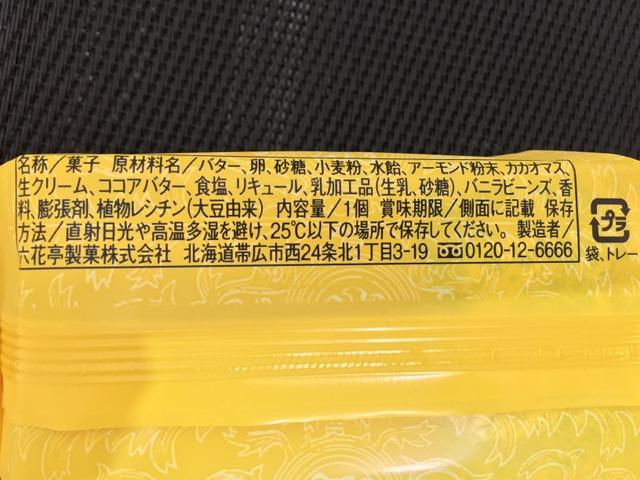 マルセイバターケーキ 原材料