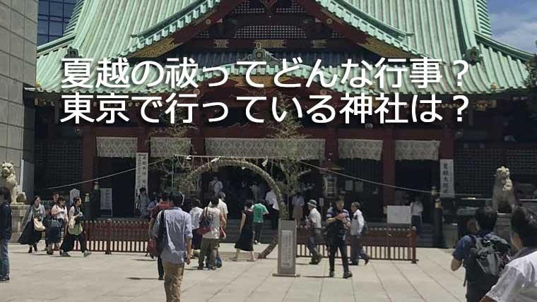 夏越の祓 東京