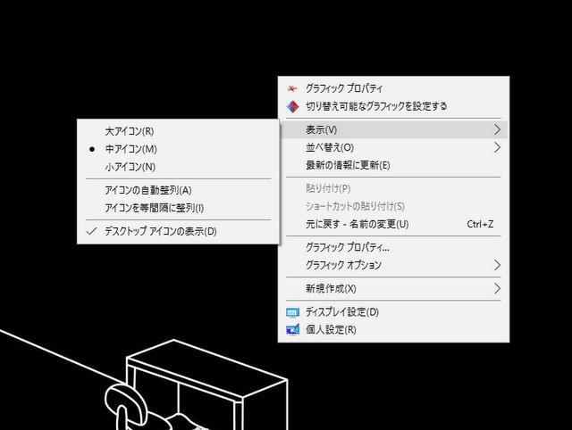 PC アイコン 自由に並べる