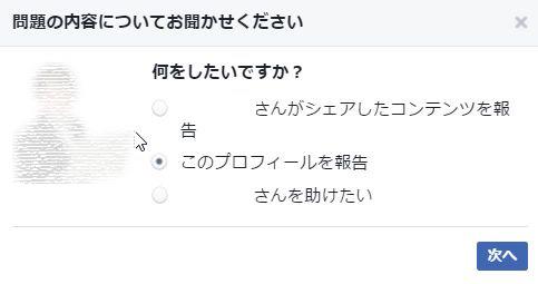 facebook なりすまし