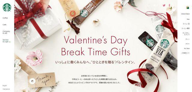 スターバックスコーヒー 2017年 バレンタイン