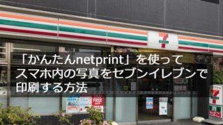 かんたんnetprint