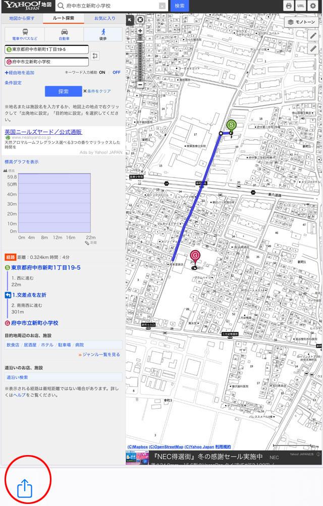 学校提出地図の簡単な作り方