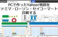 PCで作成した地図をコンビニ(ファミマ・ローソン・セイコーマート)でプリントする方法