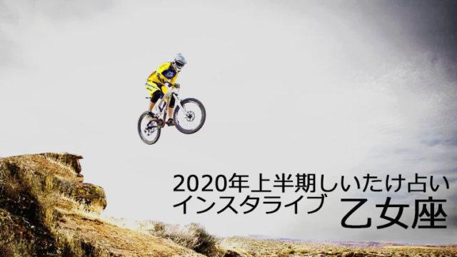 2020年上半期しいたけ占い乙女座インスタライブ