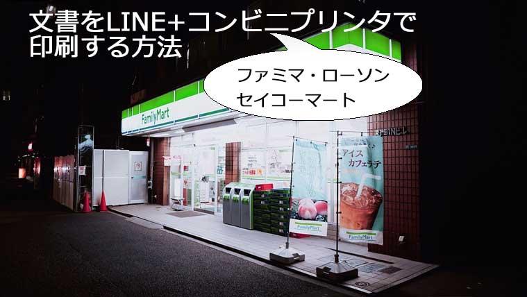 ネットワークプリント LINEで印刷