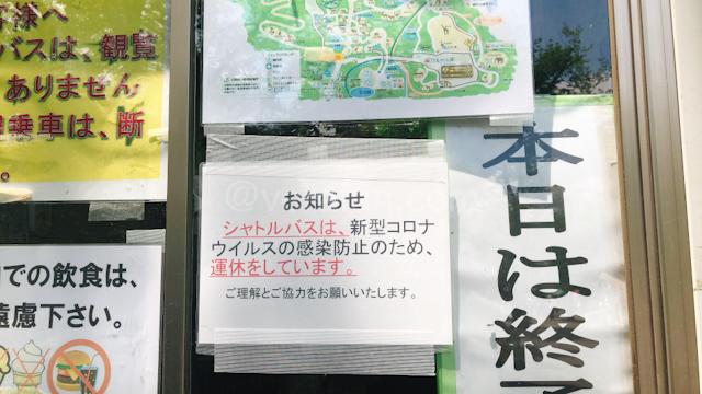 多摩動物公園シャトルバス
