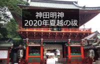 2020年神田明神夏越の大祓