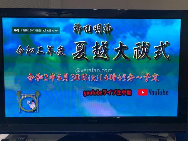2020年神田明神夏越の祓